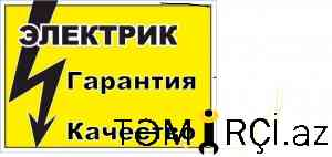 електрик santexnik_2
